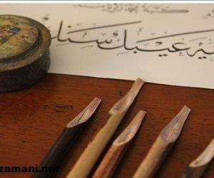 Kamış Kalem Nelerden Yapılır Kısaca Düzenekleri