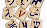 Türklerin Tarih Boyunca Kullandıkları Alfabeler Nelerdir?