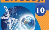 10. Sınıf Biyoloji Ders Kitabı Cevapları Berkay Yayınları 2019