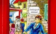 Küçük Dedektifler Kitap Özeti ve Konusu Kısa